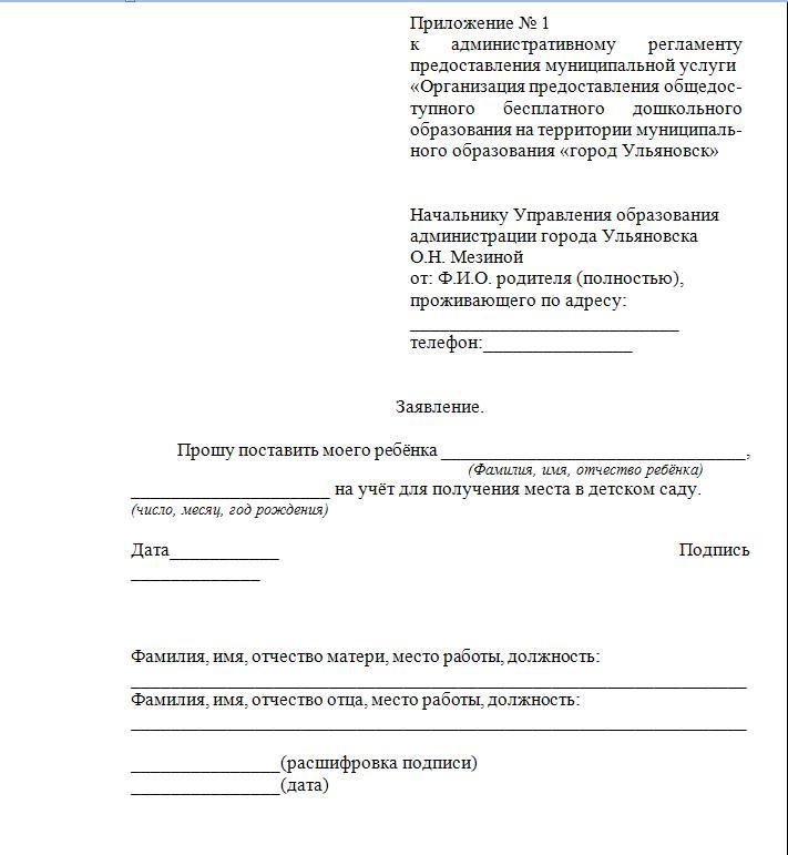 Налог ру заявление о закрытии банковского счета - 59